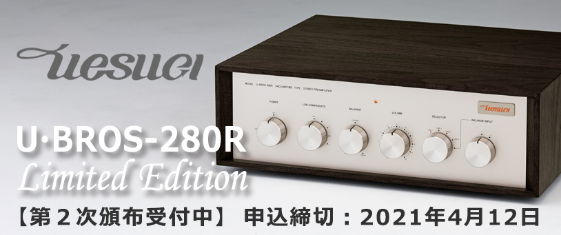 UESUGI U・BROS-280R Limited Edition