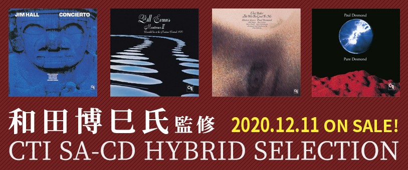 和田博巳監修 CTI SA-CD HYBRID SELECTION