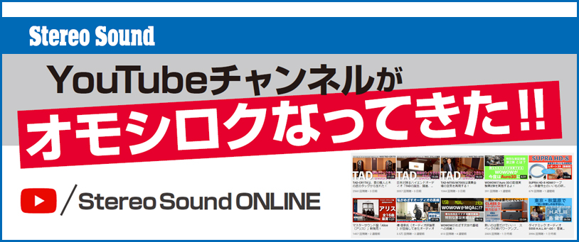 Stereo Sound YouTubeチャンネル