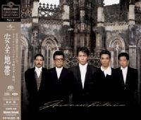 Stereo Sound ORIGINAL SELECTION Vol.3 「安全地帯」 (SACD/CD) SSMS-028