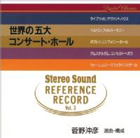 REFERENCE RECORD 第3集:世界の五大コンサート・ホール(CD)